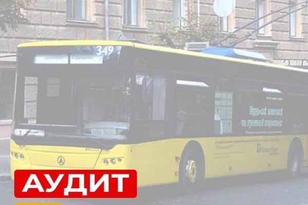Три кримінальних провадження зареєстровано за результатами аудиту тролейбусного управління у Чернівцях