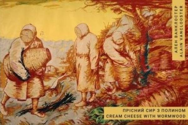У Чернівцях вийшла поетична книжка бельгійського автора, яка осмислює Чорнобильську катастрофу