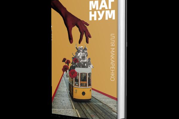 У Чернівцях вийде роман, що розповідає про Революцію Гвоздик і не лише