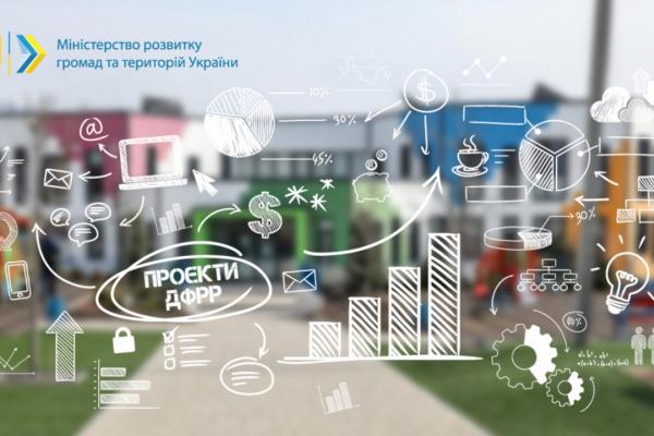 У Чернівецькій ОДА проведуть попередній відбір проєктів, які реалізовуватимуть за кошти ДФРР
