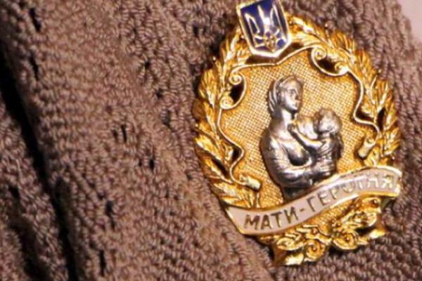 На Буковині понад 10 тисяч жінок мають звання «Мати-героїня»