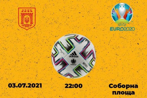 Мер Чернівців закликає прийти на Соборну площу і підтримати збірну України у поєдинку з Англією на чемпіонаті Європи