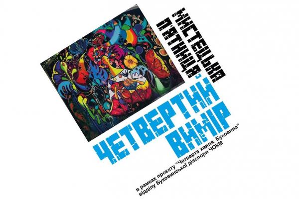 Під час мистецької п'ятниці у Чернівцях відбудуться цікаві атракції, виступи поетів і бардів