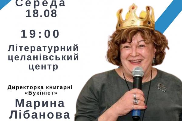 Марина Лібанова розкаже про єврейський бренд українських Чернівців