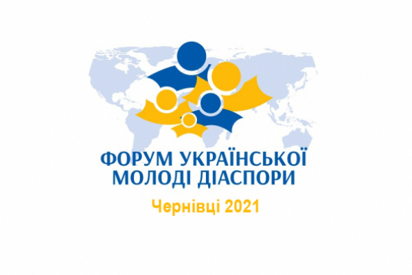 До Чернівців з'їдуться представники української діаспори з 12-ти країн світу