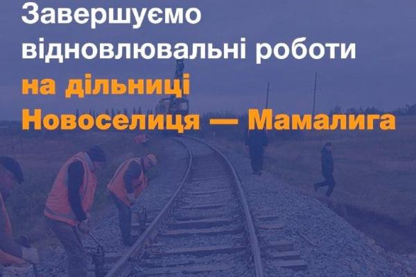 Укрзалізниця уже відновлює рух поїздів на ділянці в Чернівецькій області, де виникло провалля (ФОТО)