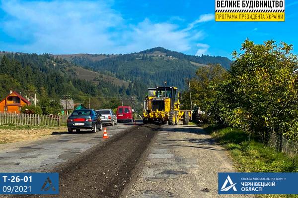На Вижниччині відновлюють 12 кілометрів гірського шляху (ФОТО)