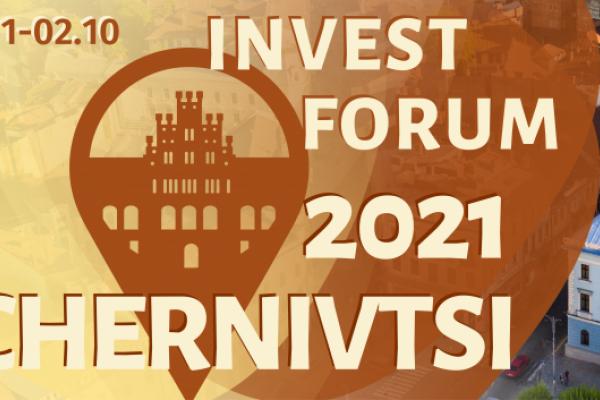 У Чернівцях відбудеться перший інноваційно-інвестиційний форум