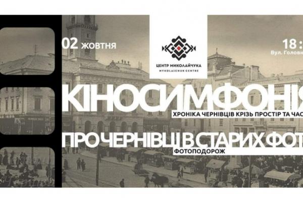 Хроніку Чернівців крізь простір та час покажуть у центрі імені Івана Миколайчука
