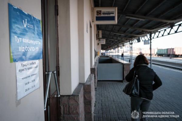 На залізничному вокзалі у Чернівцях розгорнули пункт вакцинації проти COVID-19