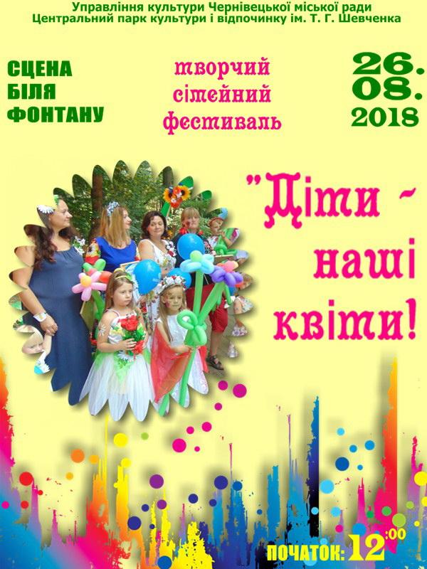 У Чернівцях відбудеться сімейний фестиваль «Діти – наші квіти»