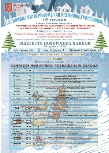 Програма святкових новорічно-розважальних заходів у Чернівцях